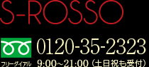 S-ROSSO 0120-35-2323