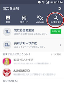 LINEアプリ上「その他」⇒「友だち追加」⇒「ID検索」エスロッソLINE ID【@s-rosso】を入力